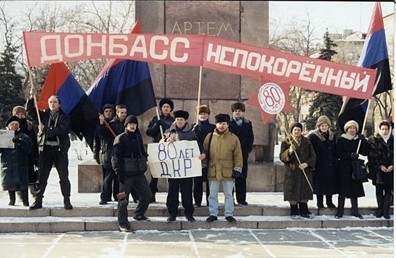"""Акція у Донецьку 1998 року з використанням прапорів, що невдовзі будуть символізувати т.зв. """"ДНР"""""""