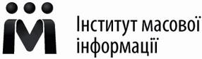 Інститут масової інформації (ІМІ)