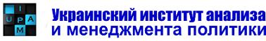 Украинский институт анализа и менеджмента политики
