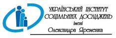 Український інститут соціальних досліджень імені Олександра Яременка