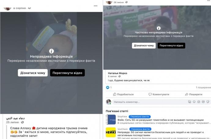 Facebook стрічка Михайла із Закарпаття наповнена фейками та маніпуляціями