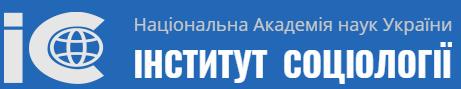 Інститут соціології НАН України